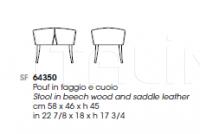 Пуф PROGETTI 63350/64350 Giorgetti