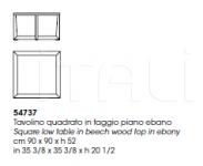 Журнальный столик REVERSO Giorgetti
